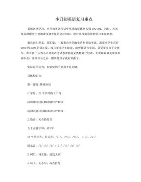 新版牛津六年级苏教版小升初英语复习重点.doc