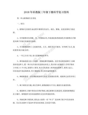 2018年科教版三年级下册科学全册复习资料.doc