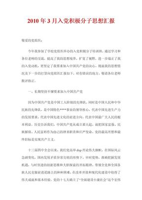 2010年3月入党积极分子思想汇报.doc