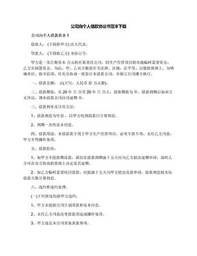 公司向个人借款协议书范本下载.docx