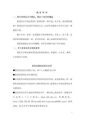 普通话等级考试练习资料.doc