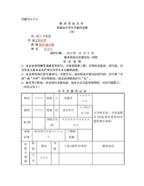 普通高中学生学籍档案册(理).doc