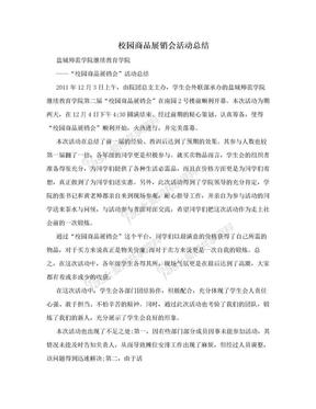 校园商品展销会活动总结.doc
