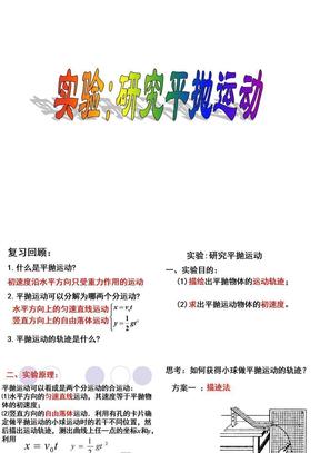 5-3《实验:研究平抛运动》课件.ppt