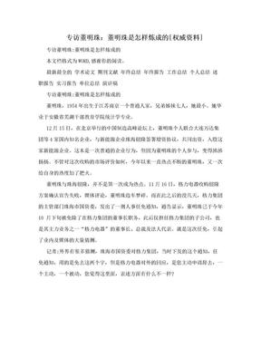 专访董明珠:董明珠是怎样炼成的[权威资料].doc