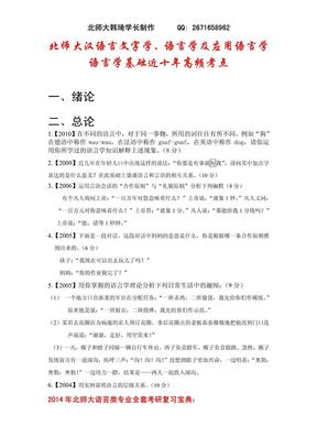 北师大汉语言文字学、语言学及应用语言语言学基础考研真题近10年高频考点汇编.pdf