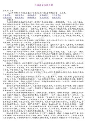 六祖法宝坛经浅释-宣公.doc