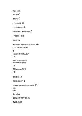 西门子s7-200编程手册.doc