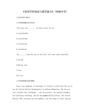 初级中学《英语学科知识与教学能力》模拟试题.doc