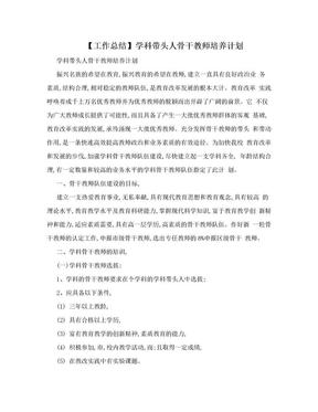 【工作总结】学科带头人骨干教师培养计划.doc