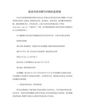 技术开发合同书写注意事项.doc