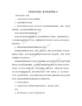 《劳动合同法》相关知识讲座_0.doc