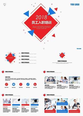(新版)红蓝扁平化团队建设员工培训PPT模板优秀课件