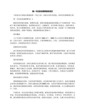 第一书记扶贫调研报告范文.docx