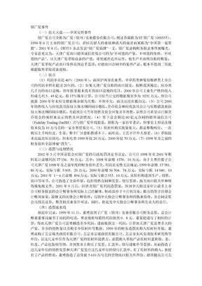 银广夏事件.doc