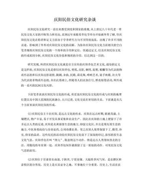 庆阳民俗文化研究杂谈.doc