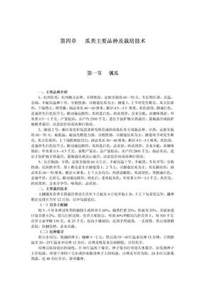 第四章瓜类主要品种及栽培技术.doc
