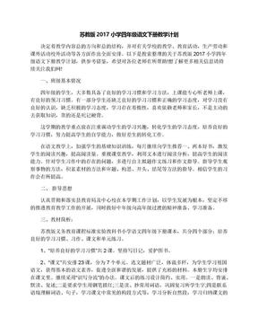 苏教版2017小学四年级语文下册教学计划.docx