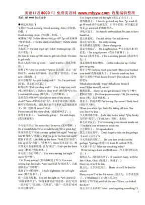 英语口语8000句文本.doc