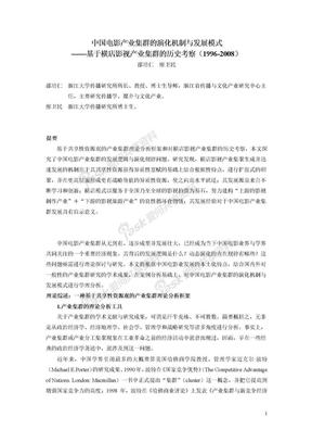 中国电影产业集群演化机制与发展模式.doc