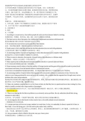 中科院考博英语大全之写作200句.doc