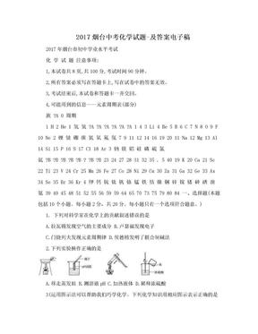 2017烟台中考化学试题-及答案电子稿.doc
