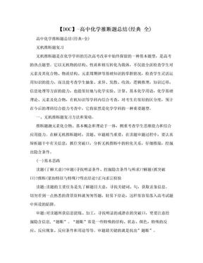 【DOC】-高中化学推断题总结(经典 全).doc