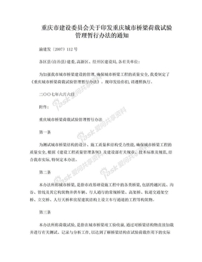 重庆市建设委员会关于印发重庆城市桥梁荷载试验管理暂行办法的通知.doc