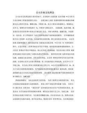 公司企业文化理念.doc