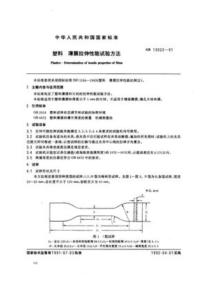 [emuch.net][1258524]GB_13022-91_塑料_薄膜拉伸性能试验方法.pdf
