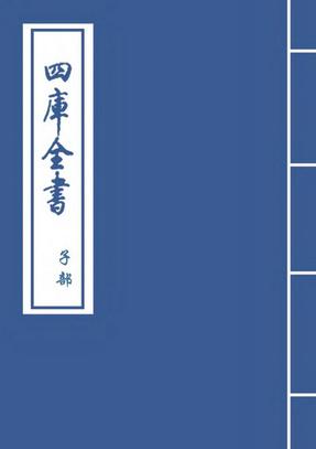 《诸器图说》_(明)王徵撰四库子部谱录类影.pdf