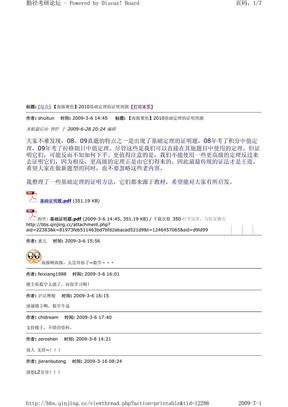 【勤径论坛海豚聚焦】2010基础定理的证明预测.pdf