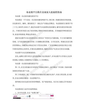布衣港平台简介及商家入驻流程指南.doc