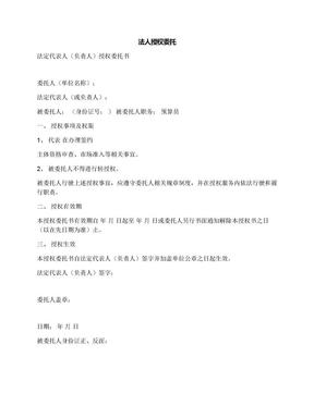 法人授权委托.docx