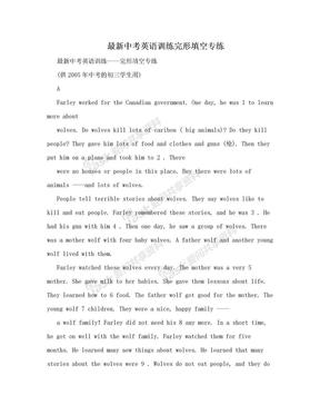 最新中考英语训练完形填空专练.doc