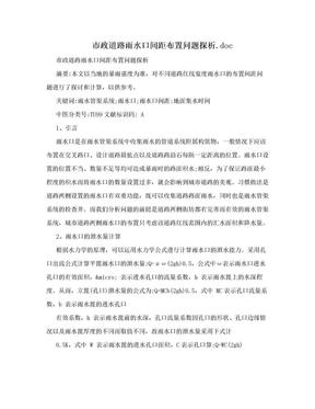 市政道路雨水口间距布置问题探析.doc.doc
