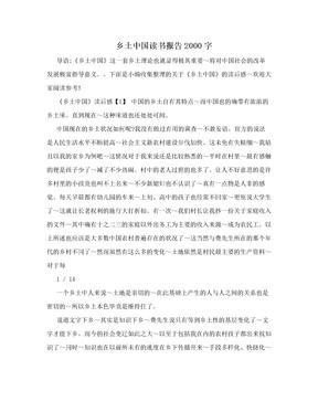 乡土中国读书报告2000字.doc
