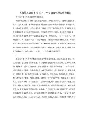 班级管理调查报告 农村中小学班级管理的调查报告.doc