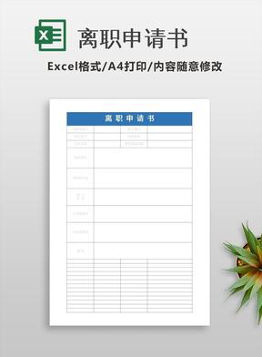离职申请书.xlsx