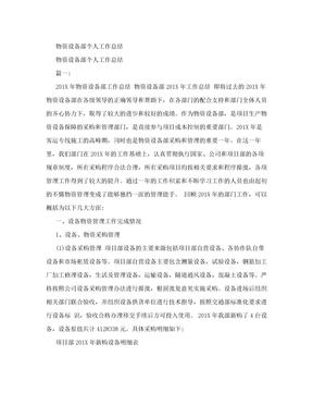 物资设备部个人工作总结.doc