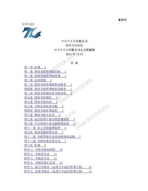 员工绩效考核管理办法(范本).doc