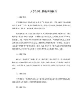 大学生网上购物调研报告.doc