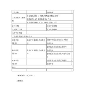 工程概况表 表JD-1-1.doc