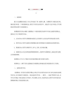 人教版小学英语说课稿.doc