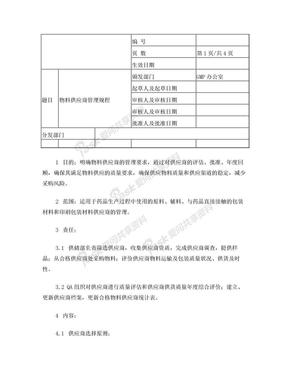 物料供应商管理规程.doc