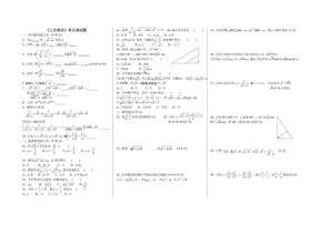 二次根式单元测试题.doc