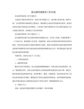 幼儿园环境教育工作计划.doc