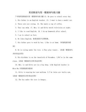 英语陈述句变一般疑问句练习题.doc