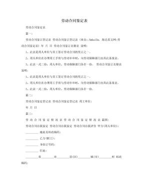 劳动合同鉴定表.doc