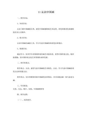 人美版四年级下册美术教案认识中国画.doc
